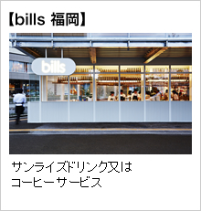 【bills】サンライズドリンク又はコーヒーサービス