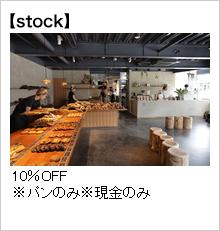 【stock】  10%OFF ※パンのみ※現金のみ
