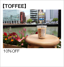 【TOFFEE】 10%OFF