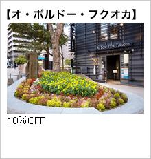 【オ・ボルドー・フクオカ】 10%OFF