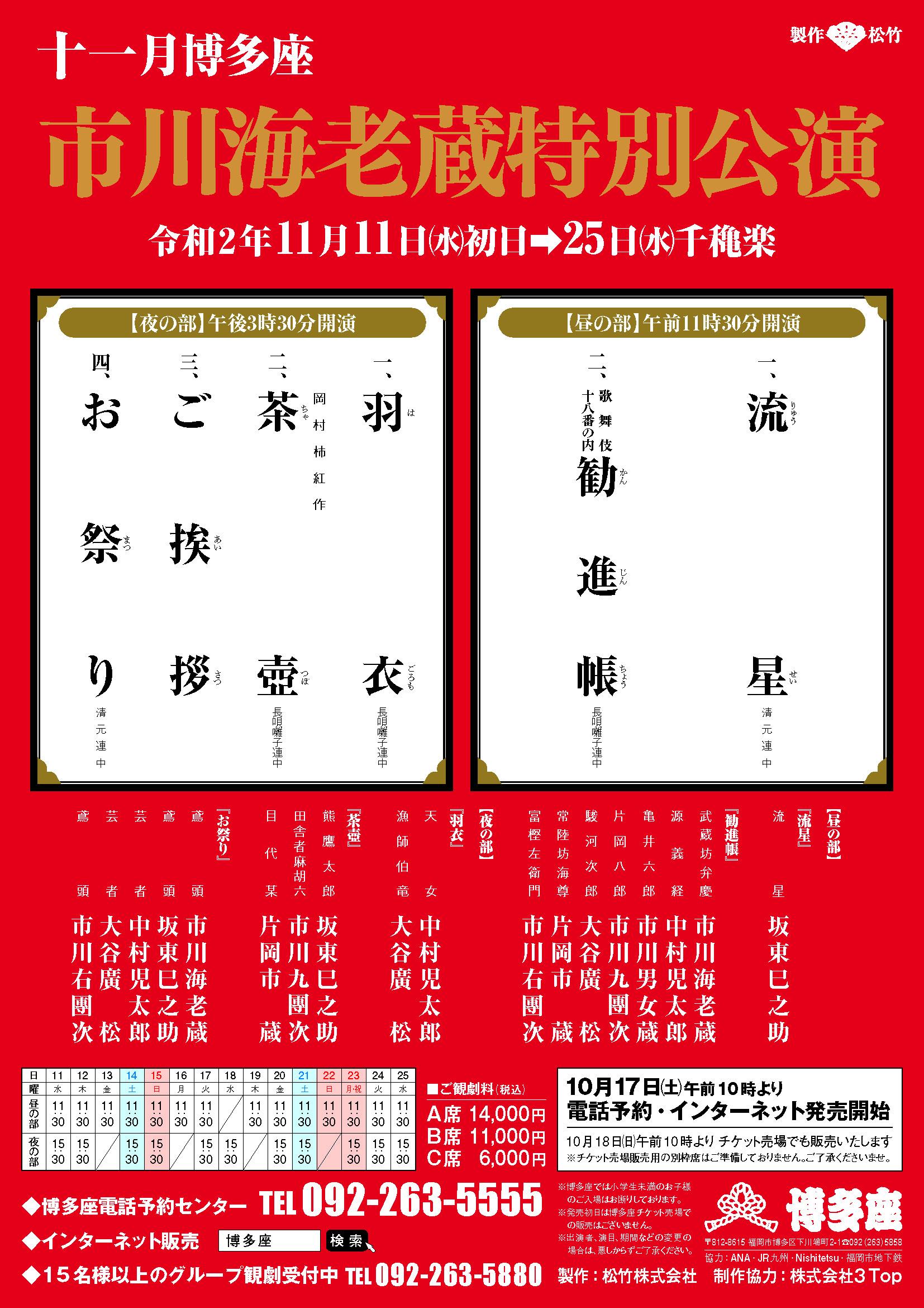 十一月博多座『市川海老蔵特別公演』